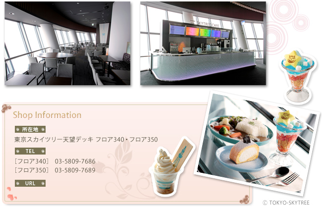 SKYTREE CAFE
