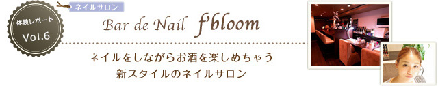 Bar de Nail  f'bloom