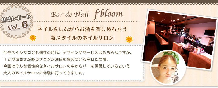 体験レポート Vol.6 Bar de Nail  f'bloom