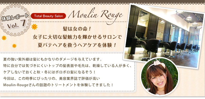 体験レポート Vol.7 Total Beauty Salon Moulin-Rouge