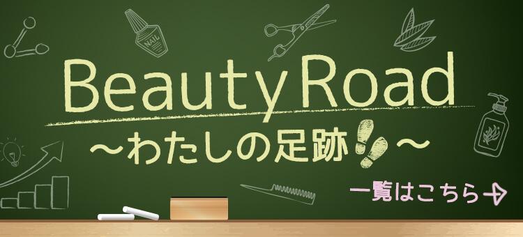 Beautyroad わたしの足跡 一覧はこちら