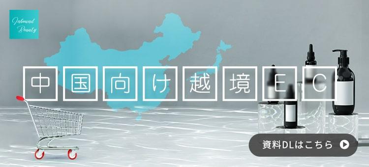 中国向け越境EC、資料DLはこちら