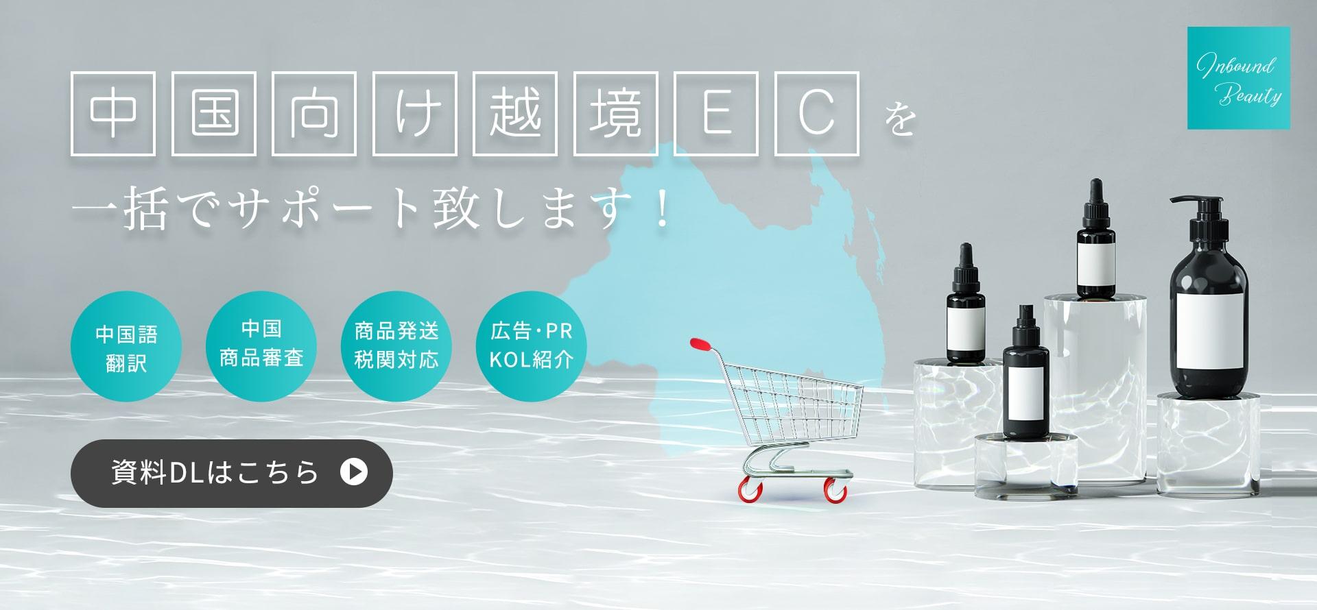 中国向け越境ECを一括でサポート致します!資料DLはこちら