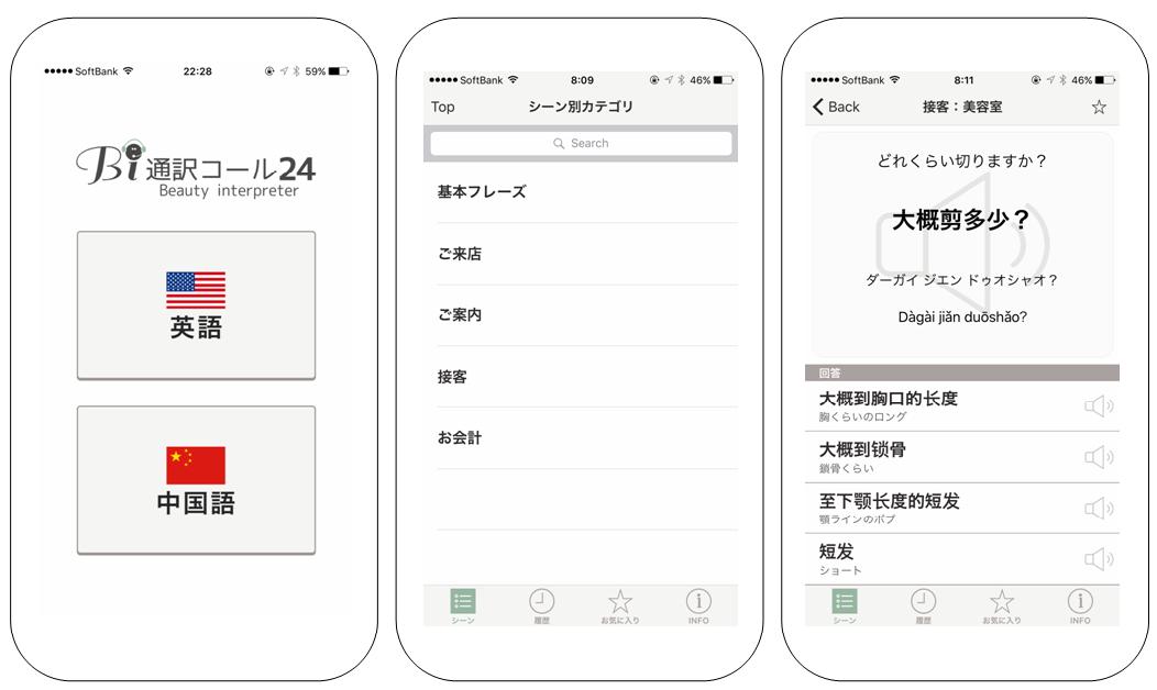 B・i通訳コール24イメージ