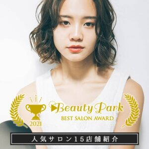 Beauty-Park-BEST-SALON-AWARD-2021
