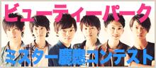 ミスター慶應コンテスト2013