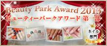 2013Beauty Park アワード(ネイル)