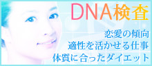 自分の体質をDNA検査でチェック