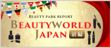 Beautyworld Japan 特集(前編)