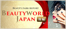 Beautyworld Japan 特集(後編)