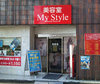 My jStyle by Yamano 田無店