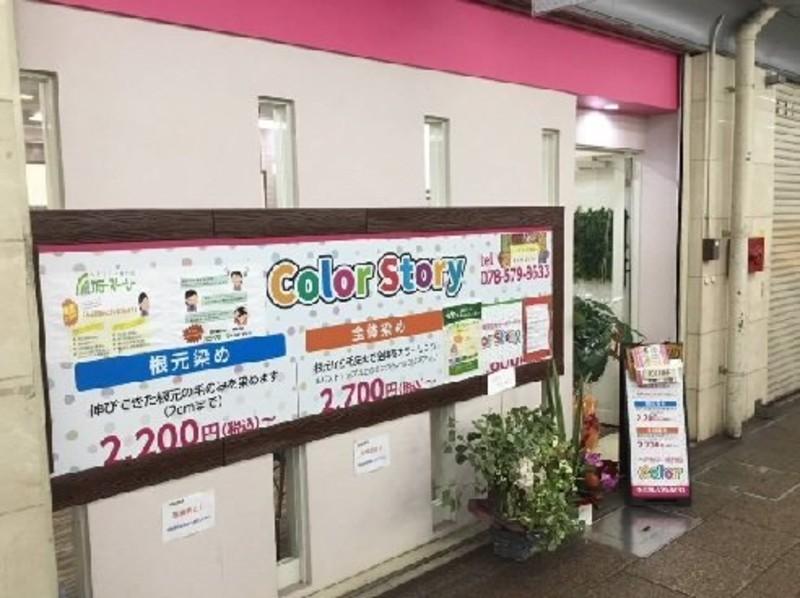 店 カラー リング 専門